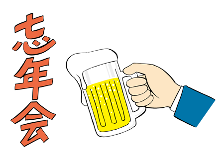 忘年会ビールで乾杯イラスト
