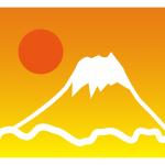 初日の出と富士山イラスト