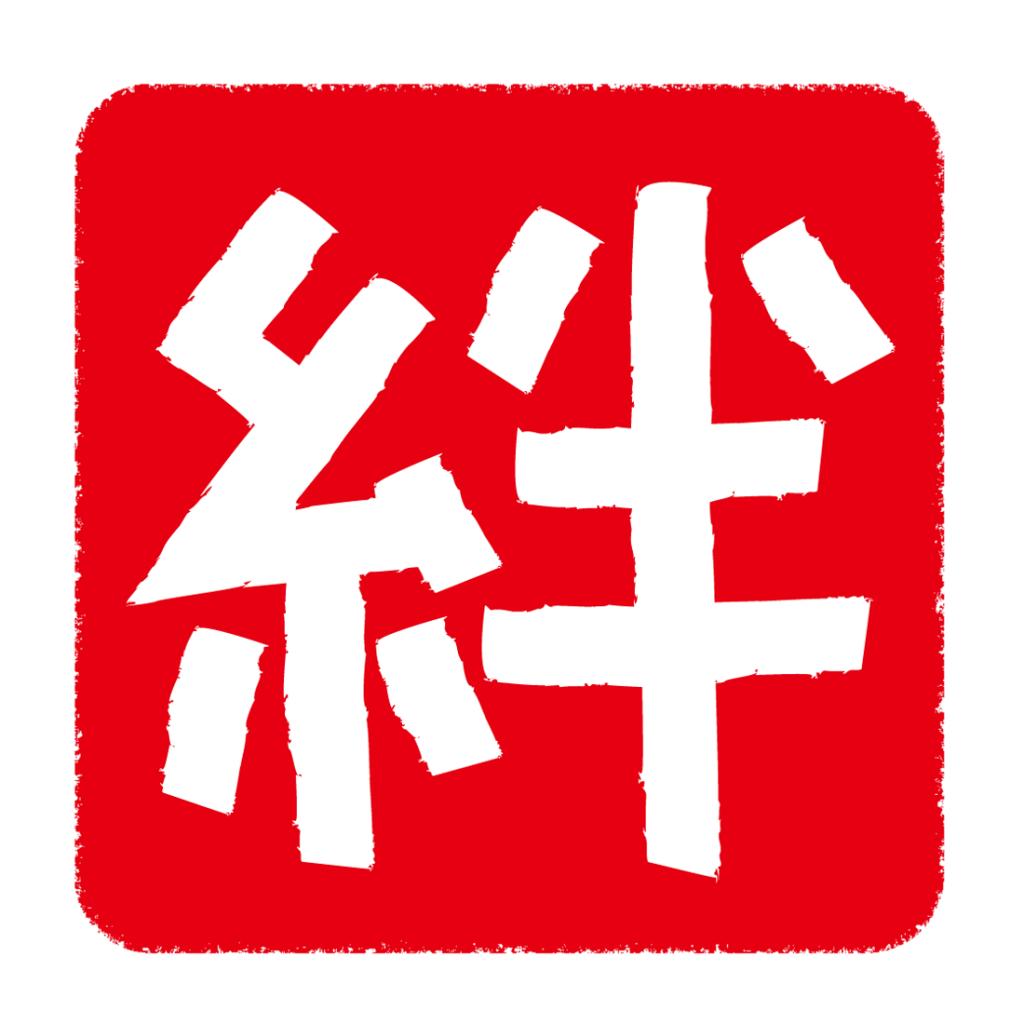 絆文字はんこスタンプイラスト(大)