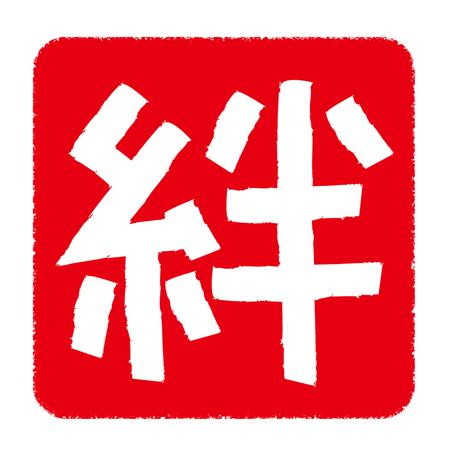 絆文字ハンコイラスト