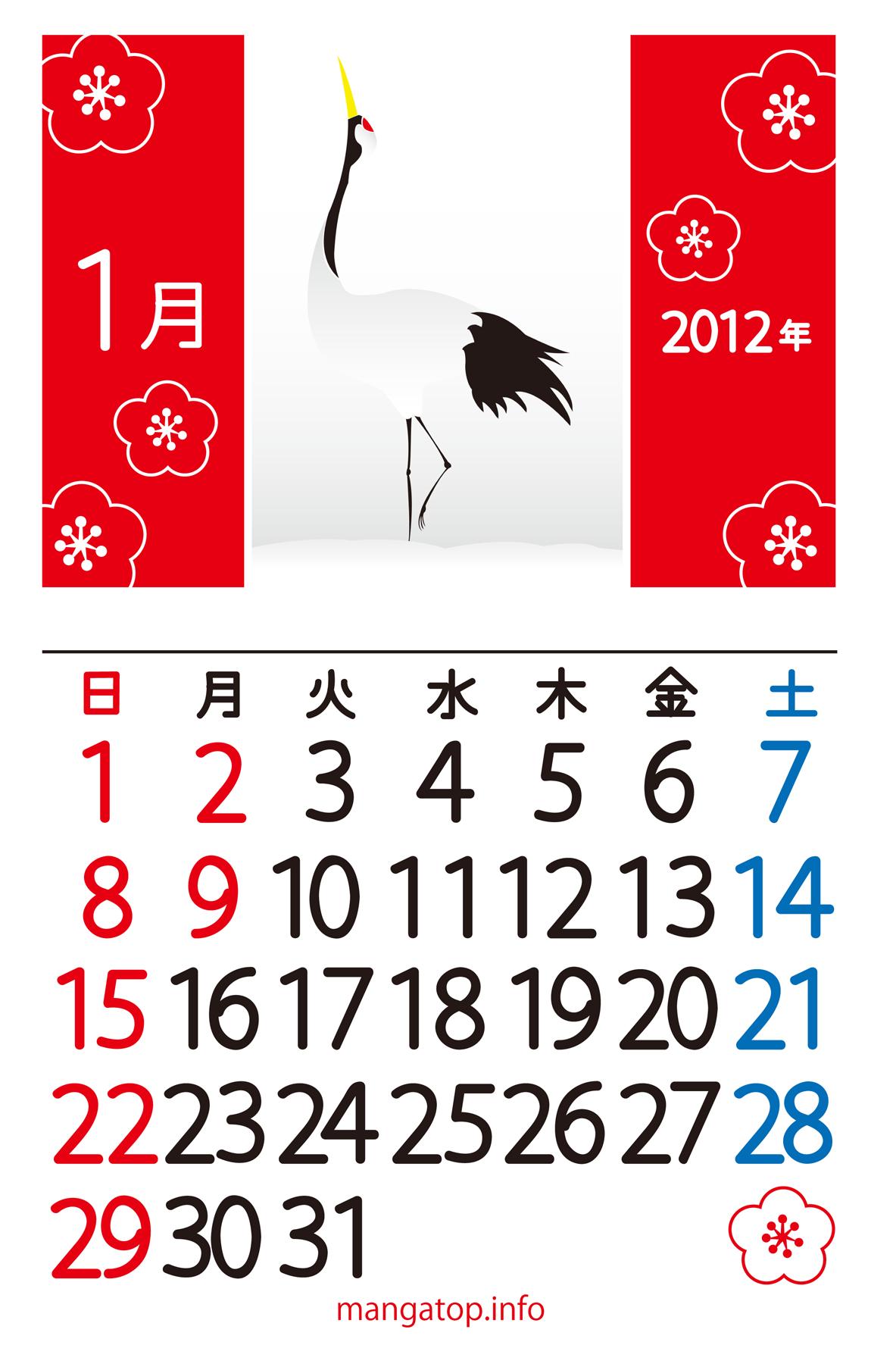 2012年1月カレンダー鶴梅