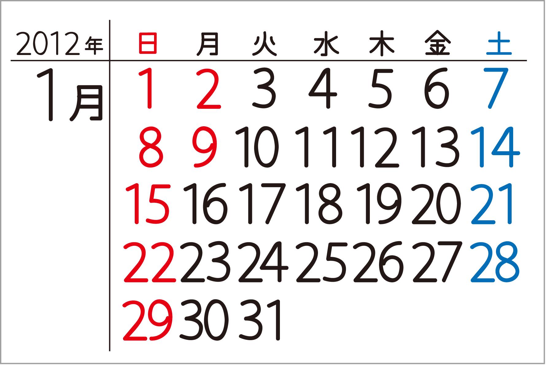 カレンダー カレンダー 2012 : はがきサイズカレンダー2012