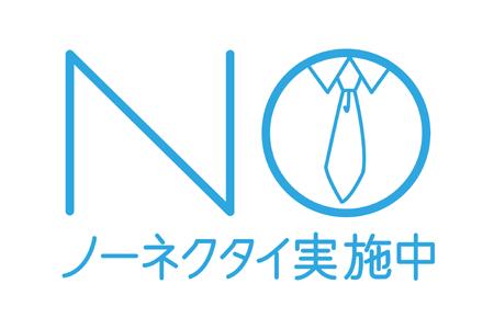 ノーネクタイ実施中POP文字イラスト