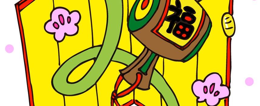 ヘビ小槌小判金屏風の縁起の良いイラスト