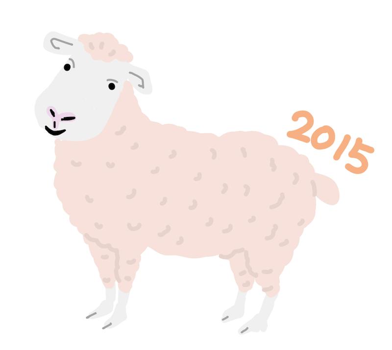 笑顔の可愛い羊★平成27年2015年 ... : 2015年干支イラスト : イラスト