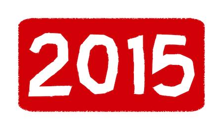 2015年文字はんこイラスト