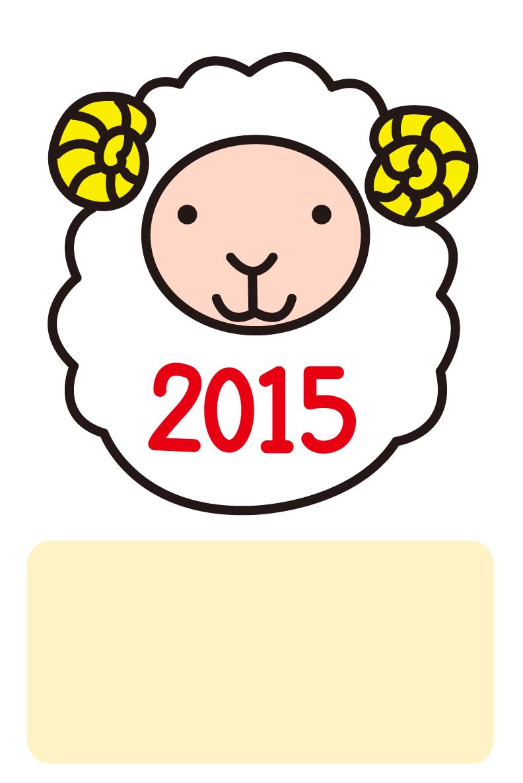 羊イラスト年賀状2015年