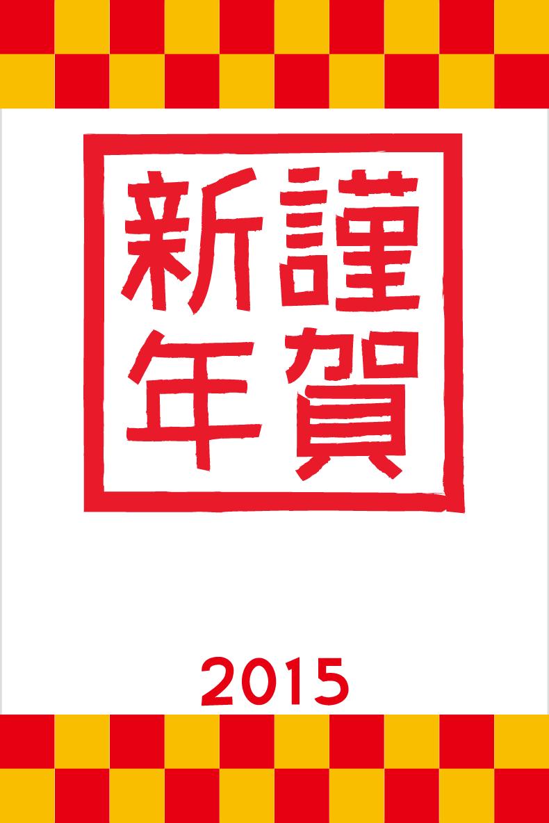 謹賀新年年賀状テンプレート