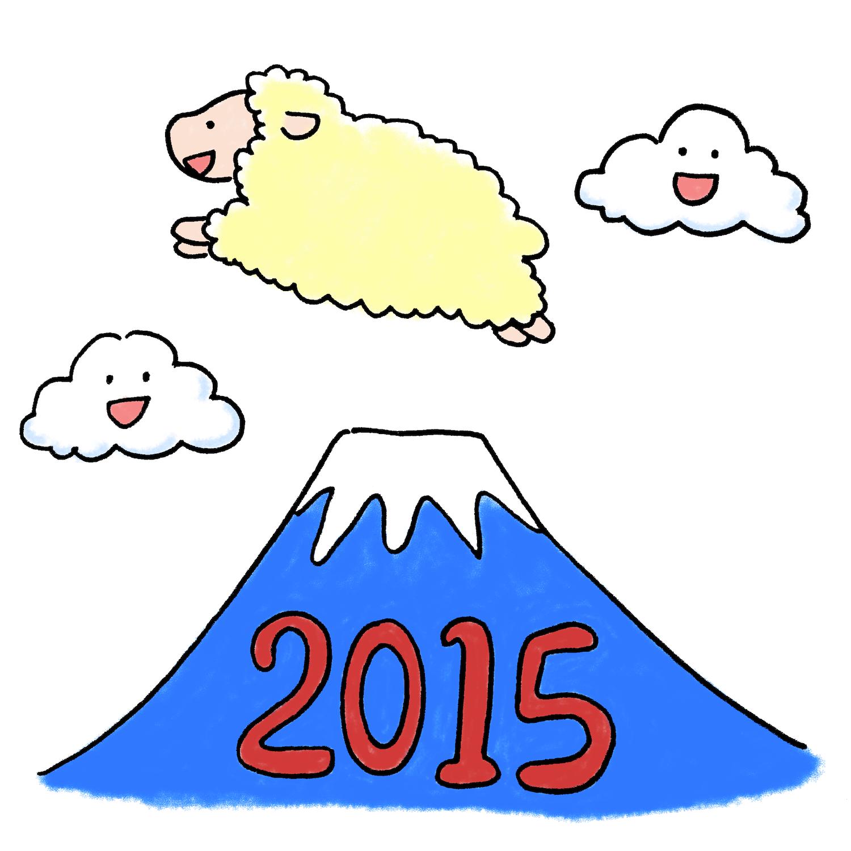 富士山と羊2015年賀状イラスト