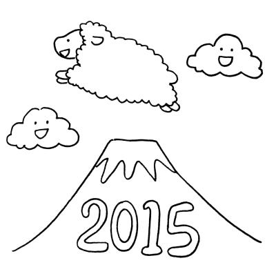 富士山と羊2015年賀状イラスト線画