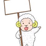 プラカードを持つ羊イラスト