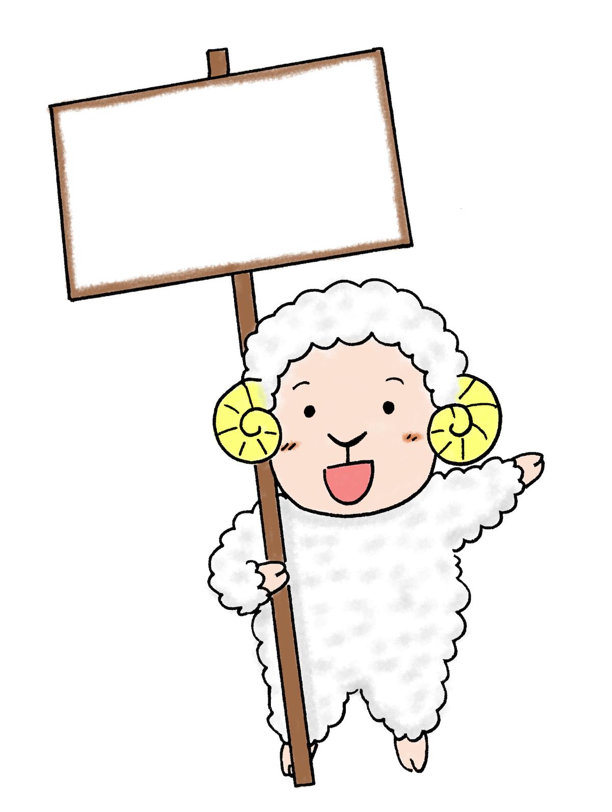 プラカードを持って笑顔の羊 ひつじ15年賀状素材 無料イラスト配布サイトマンガトップ