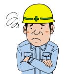 建設作業員困った顔イラスト