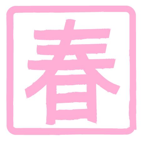 春文字はんこイラストピンク色