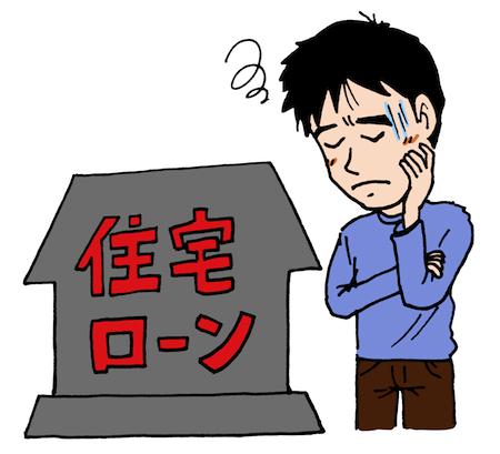 住宅ローン悩み人物イラスト
