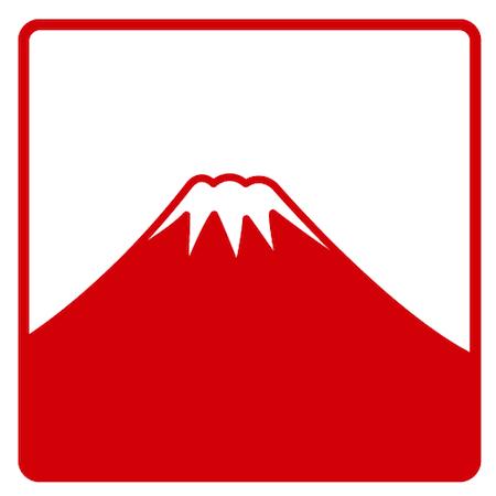 富士山スタンプはんこ赤