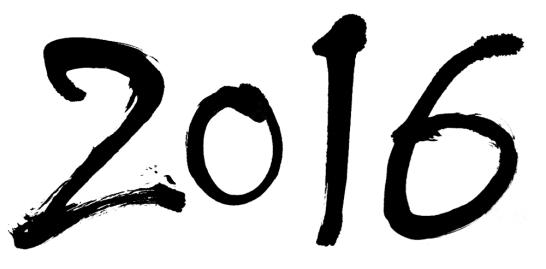 2016年毛筆手書き文字イラスト
