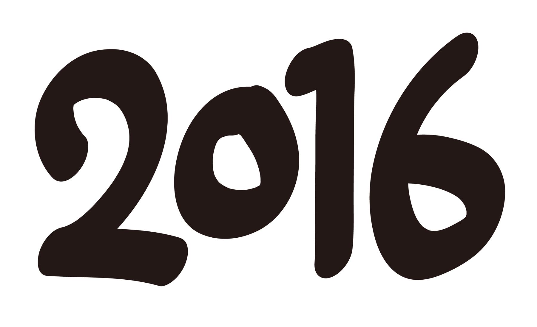 2016年黒手書き太文字