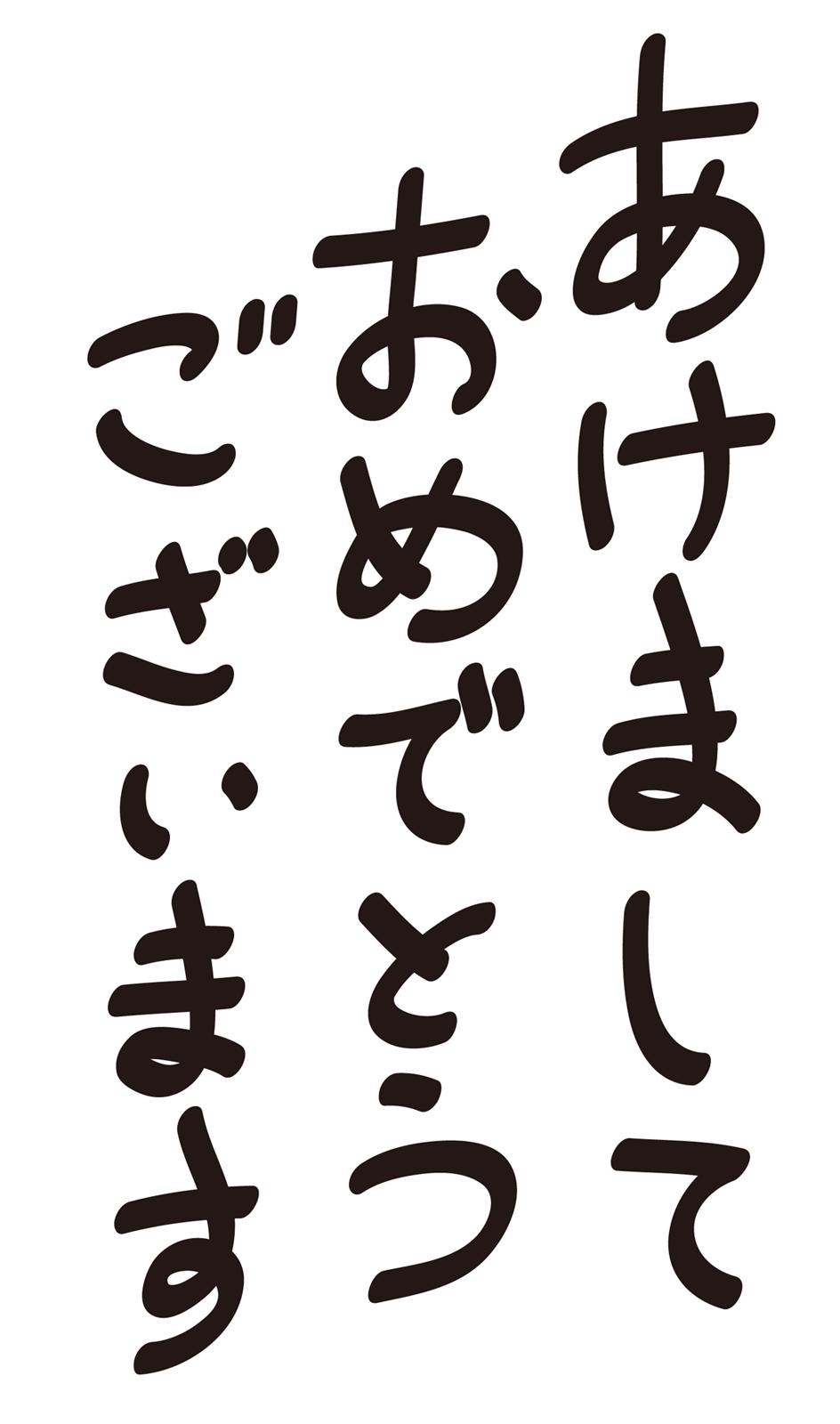 あけましておめでとうございます文字縦書き年賀状素材 無料イラスト配布サイトマンガトップ