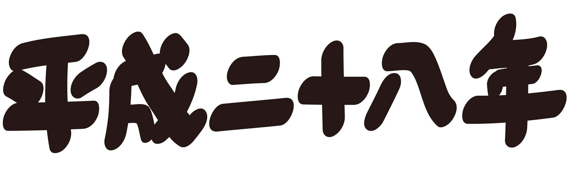 平成二十八年手書き文字年賀状