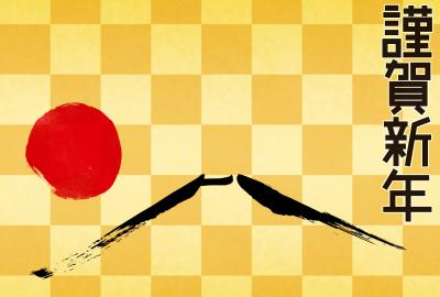 日の出と富士山墨絵年賀状テンプレート無料
