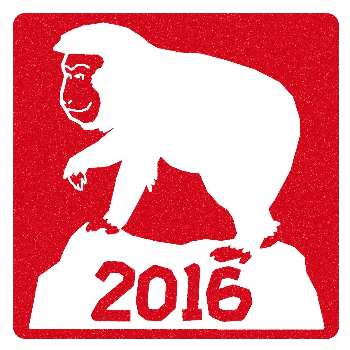 岩山の猿判子スタンプ年賀状素材2016