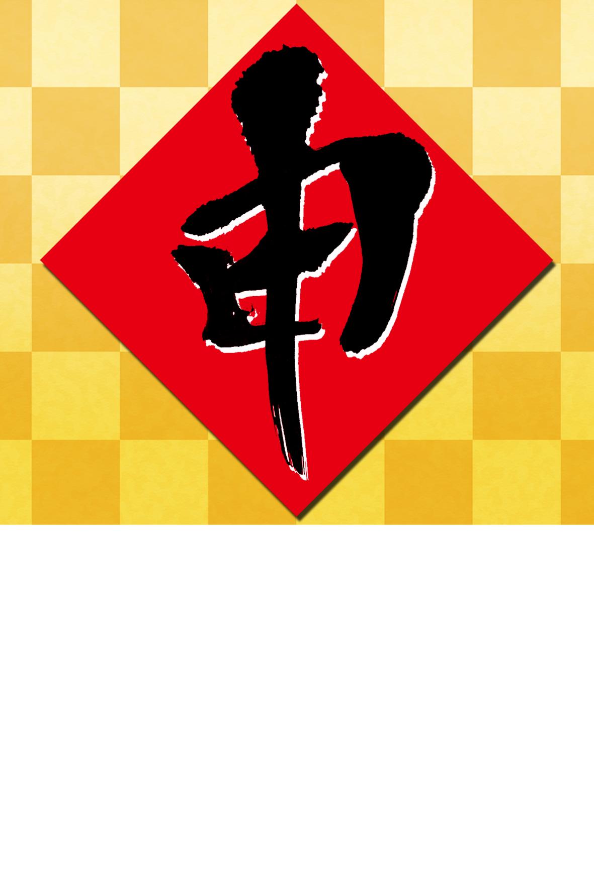 金箔風背景と申文字年賀状テンプレート