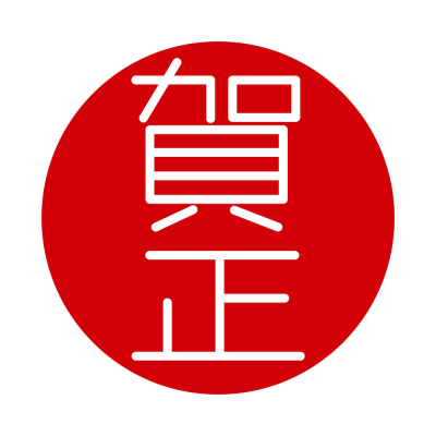 賀正文字日の出赤丸イラスト