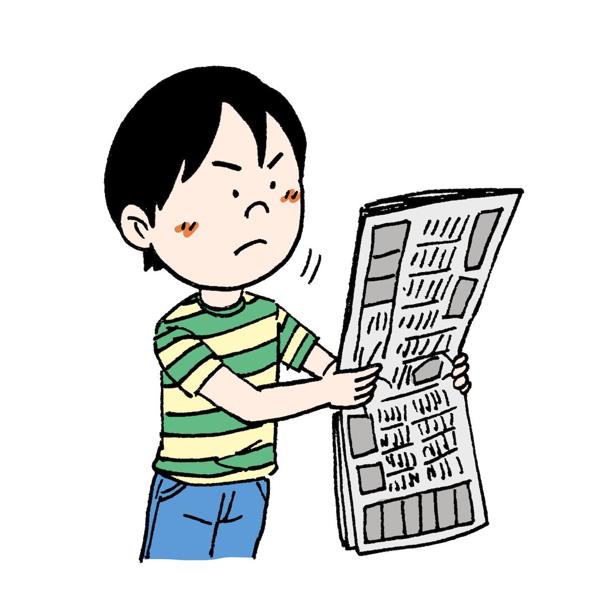真剣な顔で新聞を読む子どもイラスト