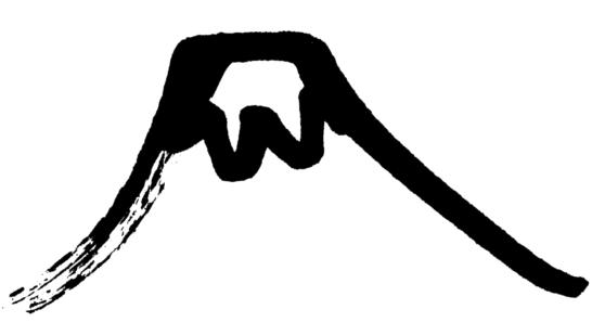 富士山の墨絵年賀状素材イラスト無料