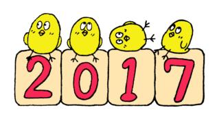2017年と可愛いひよこたち無料年賀状素材干支酉年イラスト