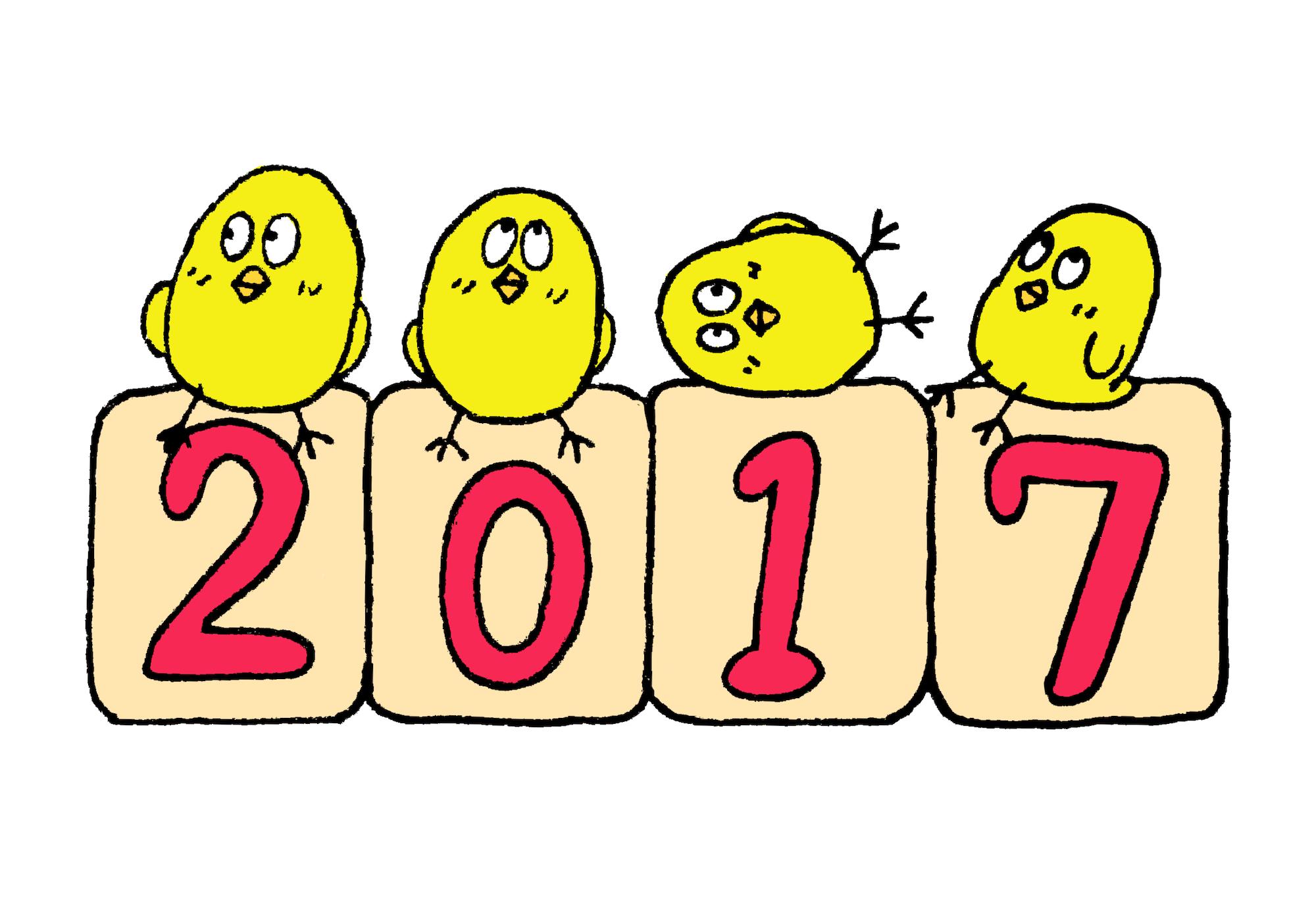 2017年と可愛いひよこたち★無料年賀状素材干支酉年