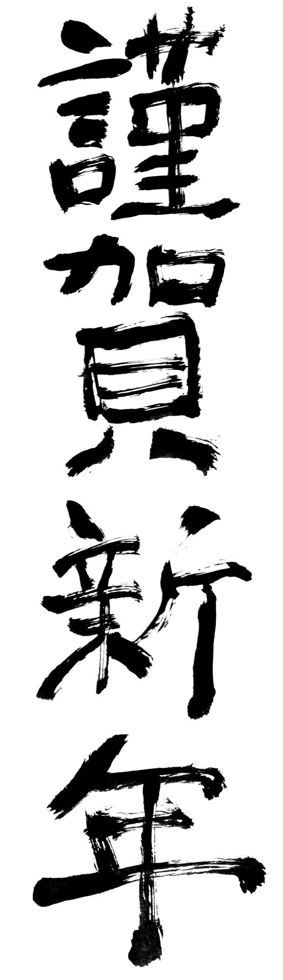 謹賀新年★縦書き墨文字年賀状素材