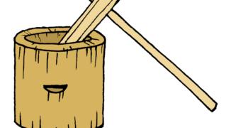 餅つきの臼と杵手描き年賀状素材イラスト