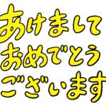 あけましておめでとうございます袋文字無料年賀状素材黄色