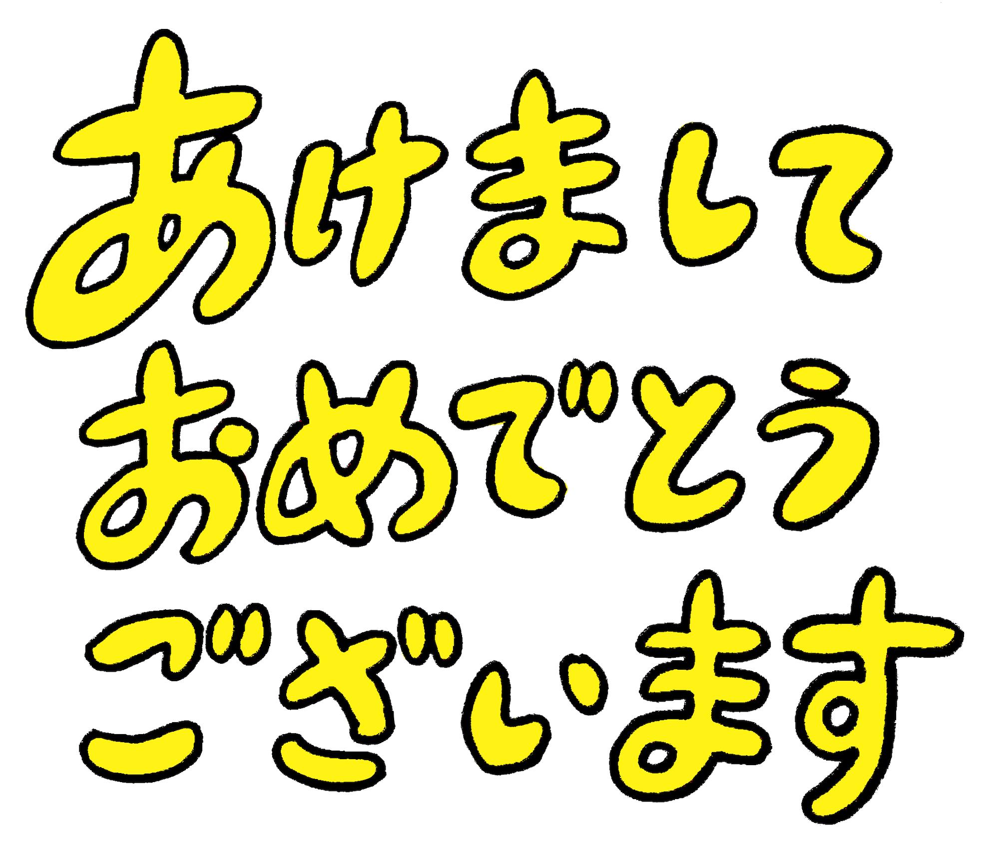 あけましておめでとうございます袋文字☆無料年賀状素材 | 無料
