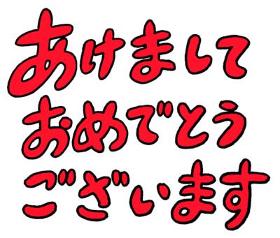 あけましておめでとうございます袋文字無料年賀状素材赤色