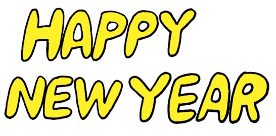 HAPPY NEW YEAR袋文字無料年賀状素材イラスト黄色