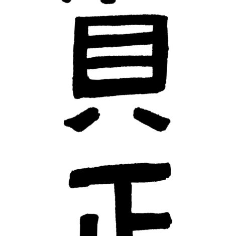 賀正縦書き手書き文字年賀状素材イラスト