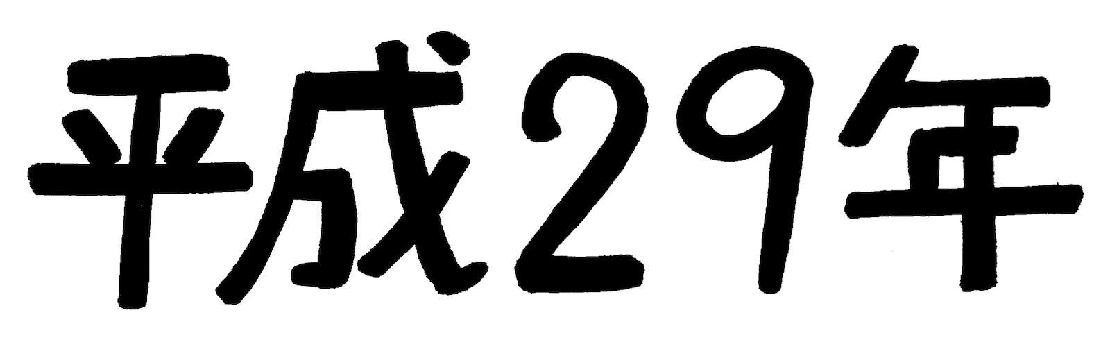平成29年横手書き文字無料年賀状素材イラスト