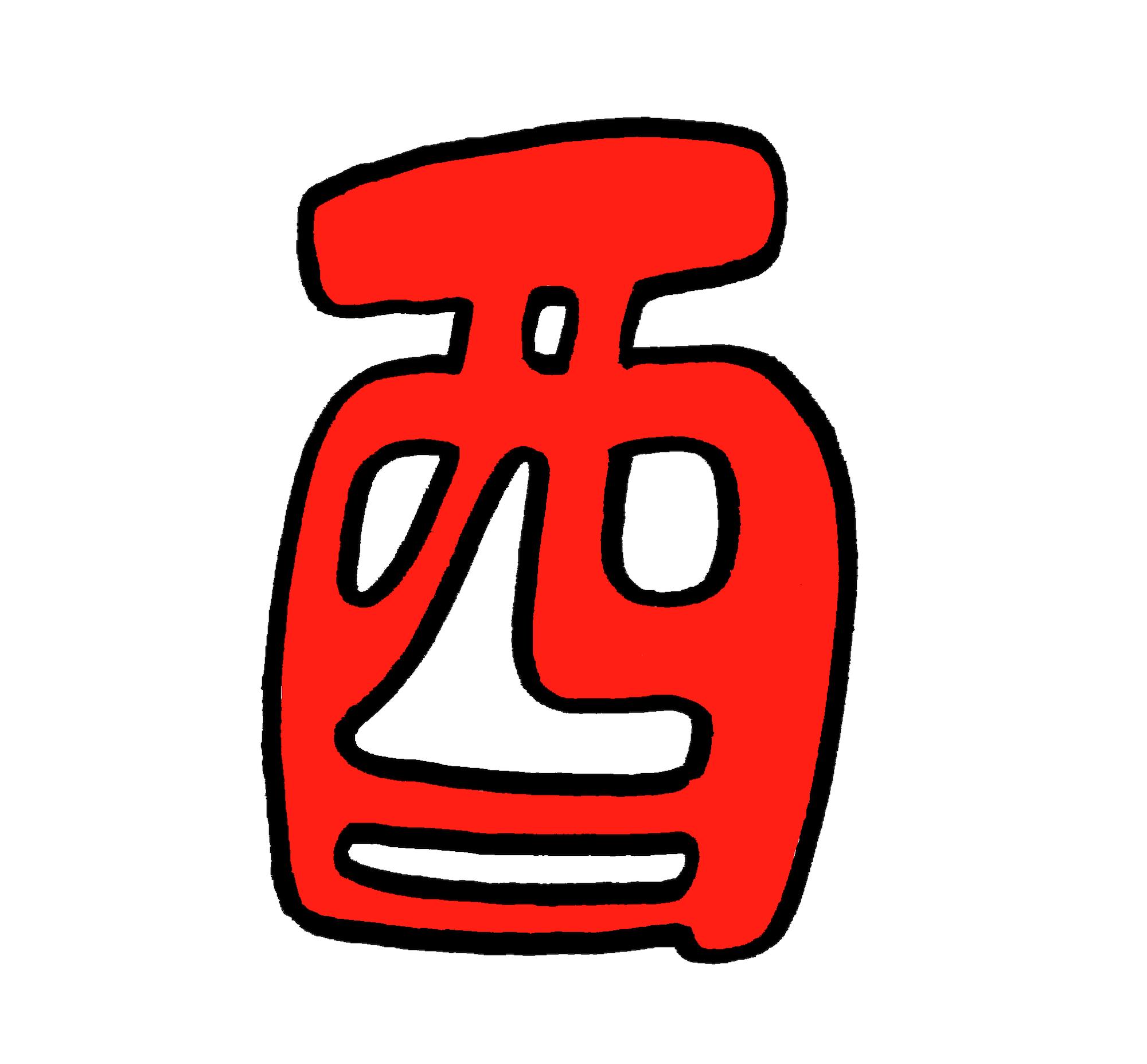 酉年手描き袋文字無料年賀状素材イラスト赤
