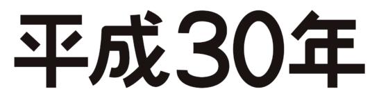平成30年文字イラスト素材ブラック