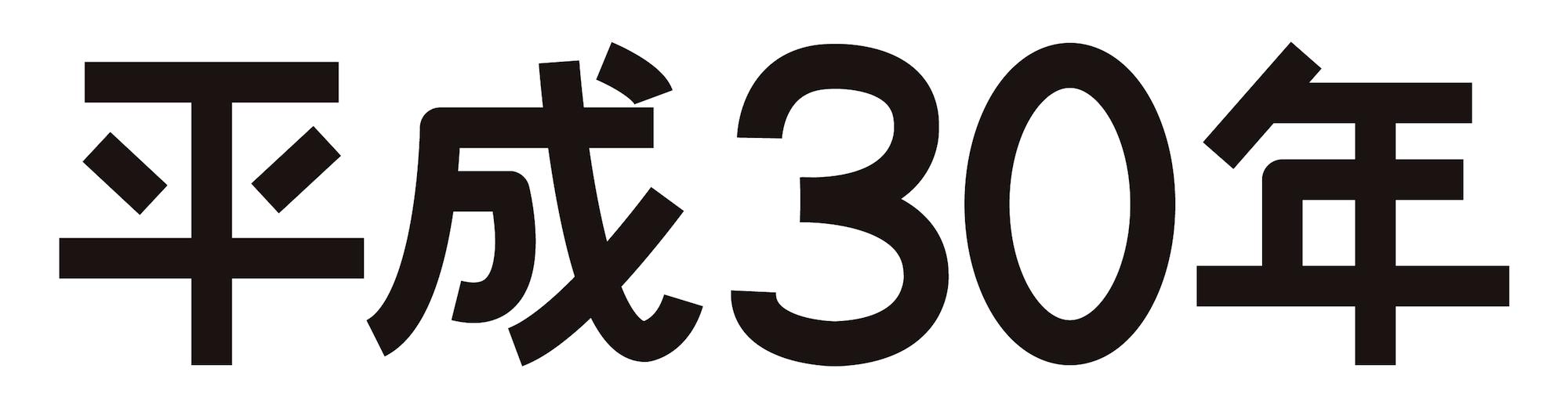 平成30年文字無料イラスト年賀状素材 | 無料イラスト配布サイトマンガトップ