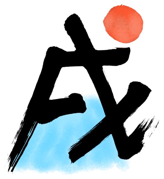 初日の出と富士山の墨で書いた戌文字