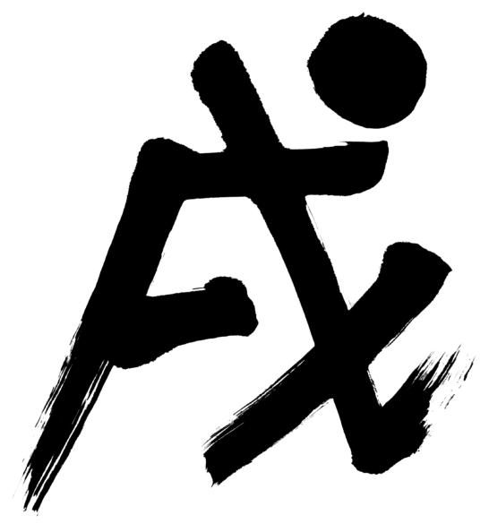 墨で書いた戌文字年賀状素材