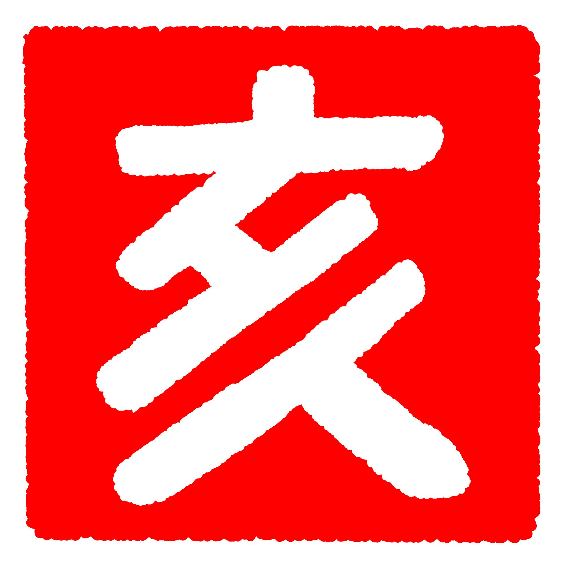年賀状素材】亥年イノシシ文字はんこイラスト☆漢字スタンプ角判と丸判