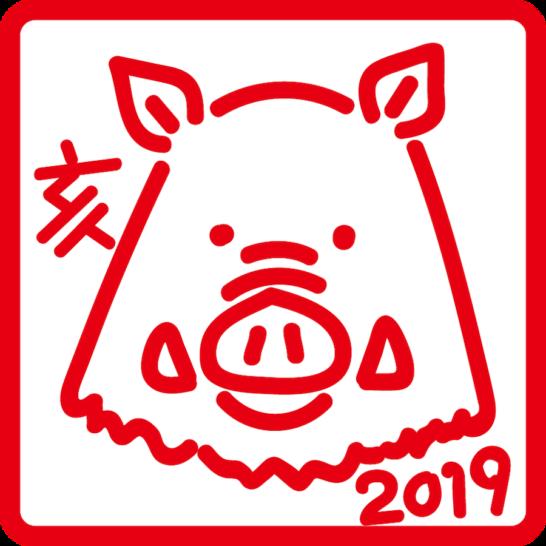【2019年亥年】可愛いイノシシの顔はんこイラスト