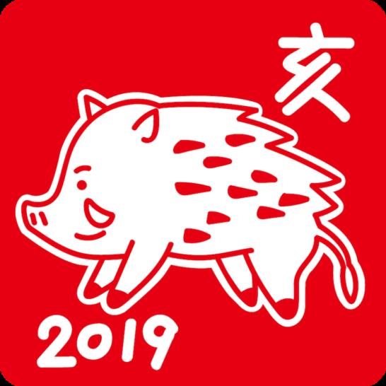 【2019年亥年】走る可愛いイノシシはんこイラスト