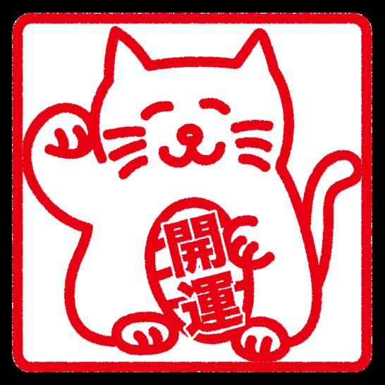 招き猫のはんこイラスト角判スタンプ
