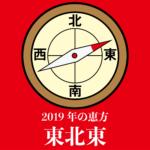 【2019年の恵方・東北東】節分イラスト